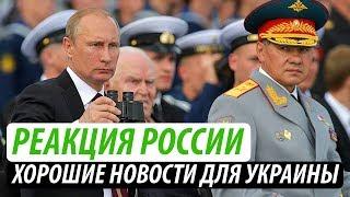 Реакция России. Хорошие новости для Украины #5