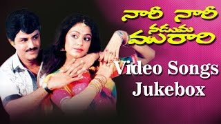 Nari Nari Naduma Murari  Movie Video Songs Jukebox || Balakrishna, Shobana, Nirosha