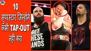 WWE Superstar Who Never Did Tap-Out | WWE Superstar जिन्होंने कभी Tap-Out नहीं किया