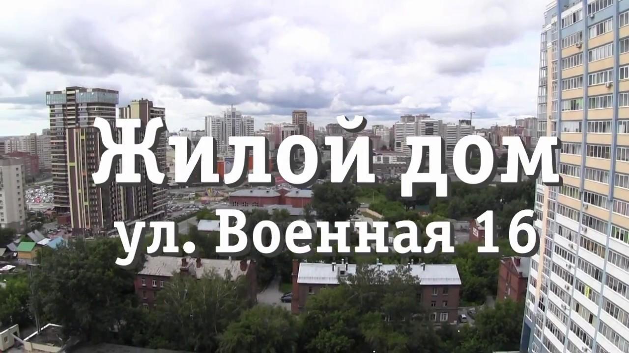 Новый формат Жизни - ТАУНХАУСЫ, г. Новосибирск (Горбунова Наталья .