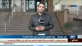 وليد بوهراوة.. يوم غد سيكون بداية الإستماع إلى المتهمين في قضية سوناطراك 1
