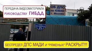 Поездка в батальон ДПС Передали видеоматериал о совместном беспределе  ДПС МАДИ и БАНДИТОВ на дороге