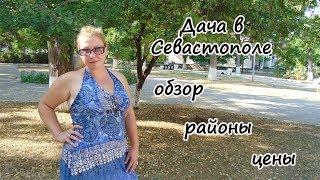 Крым на ПМЖ: Дача в Севастополе