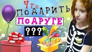 🎁 VLOG 🎉 ЧТО ПОДАРИТЬ ПОДРУГЕ на день рождения | Реборн кукла или Лего ?(, 2016-11-08T10:00:00.000Z)