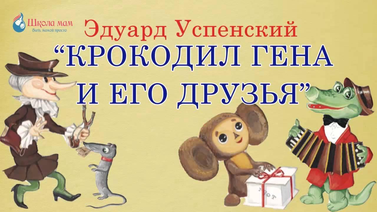 презентации э успенский дядя федор пес и кот
