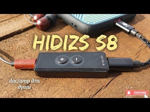 Обзор цапа Hidizs S8
