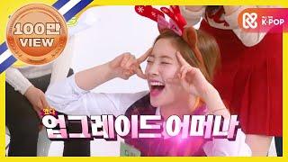 주간아이돌 - (Weekly Idol EP.230) Christmas Special Twice Dahyun's Wonder girls 'Oh My(어머나)!'