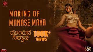mundina-nildana---manase-maya-making-i-masala-coffee-i-sooraj-santosh-i-ananya-kashyap