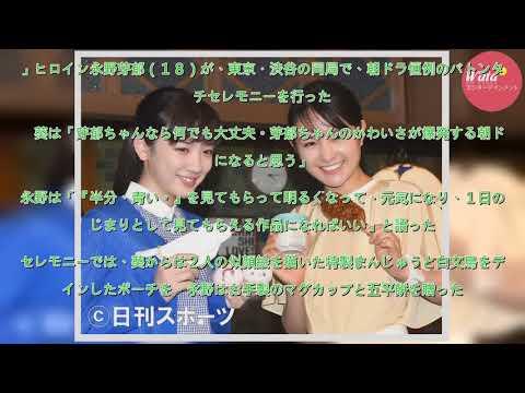 葵わかな「芽郁ちゃんなら大丈夫」恒例バトンタッチ - ドラマ : 日刊スポーツ