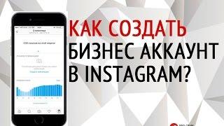 Продвижение бизнеса в Инстаграм | Правильная настройка и раскрутка бизнес аккаунта в Instagram