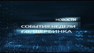 События недели г.о. Щербинка 27.10