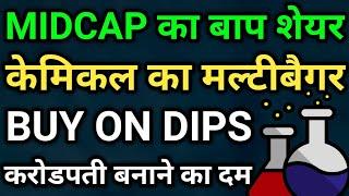 MIDCAP का बाप शेयर, केमिकल का मल्टीबैगर, BUY ON DIPS, Long Term Investment, SIP Stock,