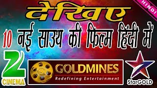 Top 10 New South Hindi Dubbed Movies Zee Cinema Star Gold Goldmines Telefilms