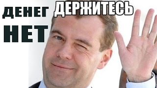 Что сказал Медведев пенсионерам? Версия без цензуры