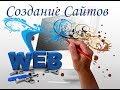 UKit самый простой конструктор сайтов 1 на русском языке mp3