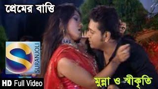 Premer Baati - Sweety - Full Video Song