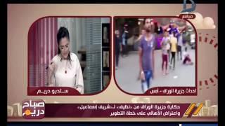 صباح دريم| منة فاروق: تكشف التفاصيل الكاملة لأحداث