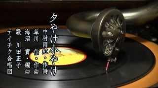 童謡 夕やけ小やけ 川田正子・テイチク合唱団 (蓄音機再生)