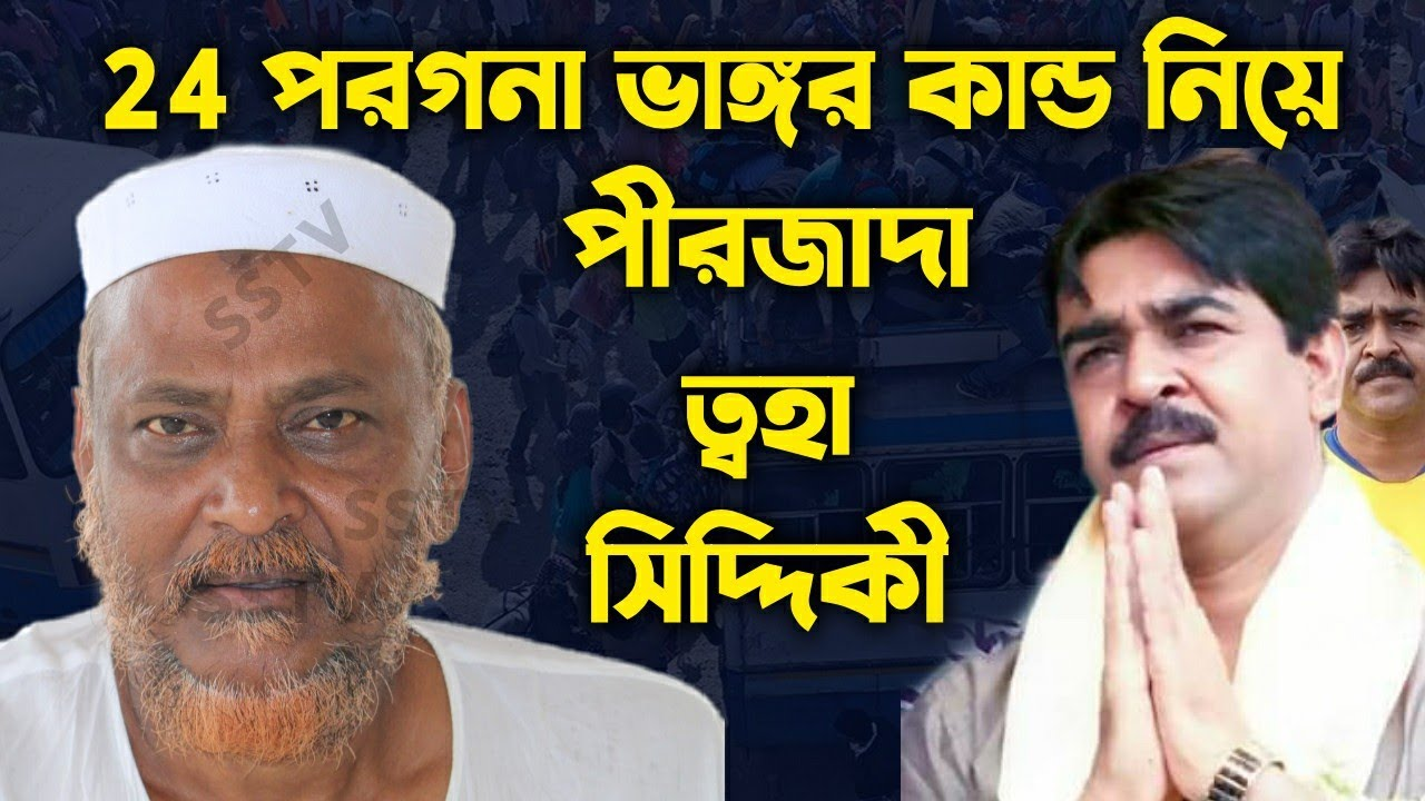 ভাঙ্গর কান্ড নিয়ে পীরজাদা ত্বহা সিদ্দিকী || শওকত মোল্লা || ফুরফুরা শরীফ || SSTV PUBLIC
