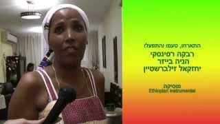 טעימות אתיופיות