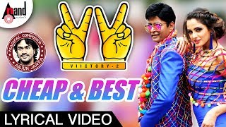 Watch lyrical video song cheap & best from the movie victory 2 , starring sharan, asmitha sood, ravishankar others exclusive only on anand audio..!!! -----...