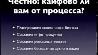 Психология Успешного Онлайн Бизнесмена  Азамат Ушанов часть 1(, 2014-05-04T10:14:30.000Z)