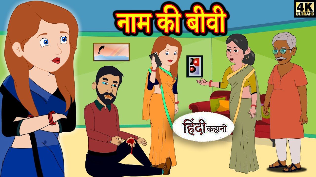 नाम की बीवी - hindi kahaniya   Story Time   Saas Bahu   New Story   New Kahaniya   Hindi Fairy Tales