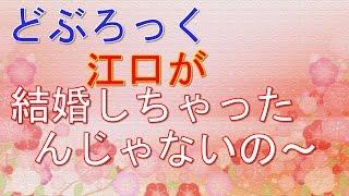 「どぶろっく」江口直人が一般女性と結婚!ブログで元日発表.