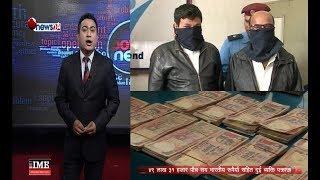 ४९ लाख ३१ हजार भारतीय रुपैयाँ सहित पक्राऊ, कालोधनको चलखेल ? - POWER NEWS With Sangam Baniya.