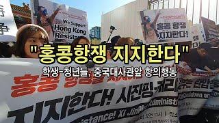 """""""홍콩항쟁 지지한다"""" 학생-청년 중국대사관앞 항의행동"""