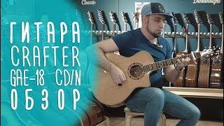 crafter GAE-18 CD/N, Дмитрий Левин   gitaraclub.ru