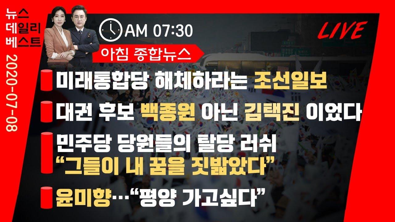 7월8일(수) 대단하다! 삼성 ㅣ  부정선거 제보자 구속에 민경욱 심경 토로 ㅣ 옵티머스 이혁진의 인증샷 퍼레이드