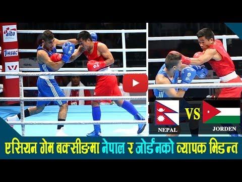 Boxing - NEPAL Vs JORDEN    Asian Game 2018 Indonesia    VOICE NEPAL