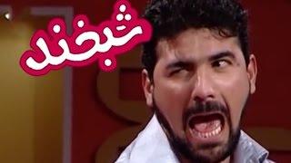 Shabkhand Comedy Clip - N.34