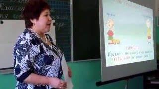 Урок по русскому языку