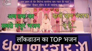 दानी दान भंडारा तू है...   Nirankari Songs   Nirankari Mission   Gurudev Hardev