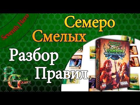 Семеро смелых Seventh Hero Настольная игра Обзор правил и Впечатления