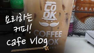 Eng) 커피쿡|CAFE VLOG|카페브이로그|음료제조…