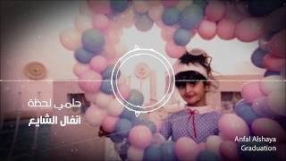 حلمي لحظة | أنفال الشايع | أحمد الكثيري