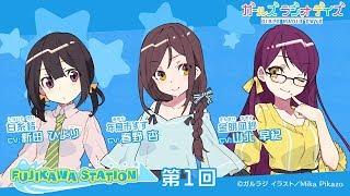 地方に暮らす女の子たちの自主制作ラジオ『ガルラジ』。チーム富士川の...