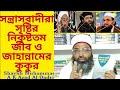 সন্ত্রাসবাদীরা সৃষ্টির নিকৃষ্টতম জীব ও জাহান্নামের কুকুর : Muhammad A K Azad Al Qadri