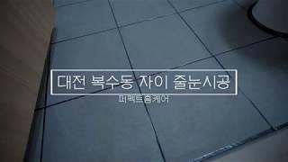 퀄리티 높은 줄눈시공 대전 복수동 자이 아파트 현장