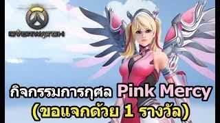 Overwatch Talk ตอนที่ 109 : กิจกรรมการกุศล Pink Mercy (ขอแจกด้วย 1 รางวัล)