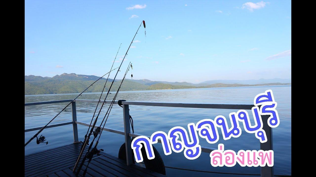 R15 ตะลอนเที่ยว EP.03 ล่องแพกาญจนบุรี