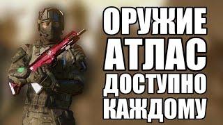 WARFACE  Как получить оружие АТЛАС. СЕЗОН