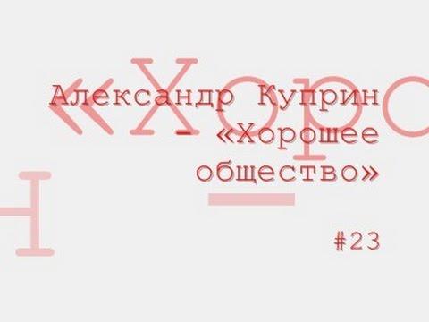 Хорошее общество, Александр Куприн радиоспектакль слушать онлайн