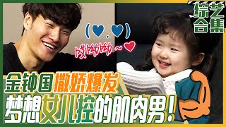 [Chinese SUB] Jong-Kook, a future doting DAD?! cute baby make him go melting!ㅣMy Little Old Boy