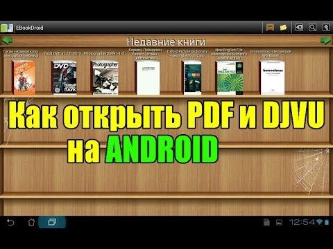 Как и чем открыть Pdf и Djvu на андроиде