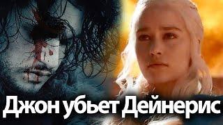 Джон Сноу убьет Дейнерис  Игра престолов теории на 7, 8 сезон
