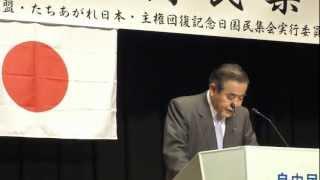 たちあがれ日本、憲法草案、園田博之議員12.4.28主権回復記念日国民集会⑨